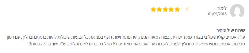 לימור מבאר יעקב
