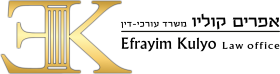 אפרים קוליו- משרד עורכי דין